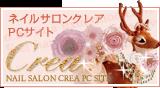 ネイルサロンクレアPCサイト